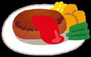 ハンバーグはカロリーは高いがダイエット中に食べてもやせる!ハンバーグのカロリー。