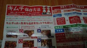 キムチの山田商店の販促パンフです。町でみつけた「いらすとや」第2弾。いらすとやは最高に使いやすいイラスト集です!