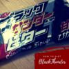 ダイエット中のカロリー計算にも最適なチョコレート。ユーラクのブラックサンダービターが超おいしい!