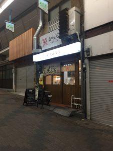 天ぷらのカロリーは高いがやせる。ダイエット中に食べてもやせられました!!