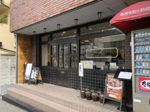 大阪上本町の中華料理屋「菜都」。麻婆豆腐が超おいしいお店です!
