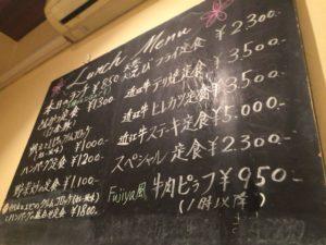 大阪谷町の洋食家 ふじ家のメニュー