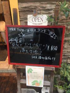 大阪谷町の洋食家 ふじ家のロースカツレツ、メニュー