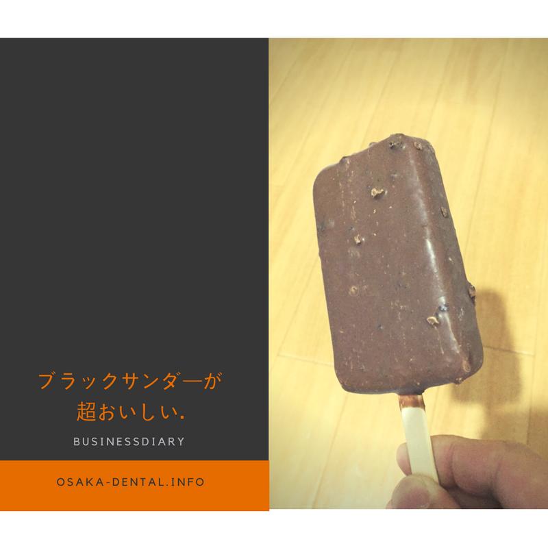 ブラックサンダーのザクザクした食感がそのまま楽しめるアイス。ユーラクとセリア・ロイルのブラックサンダーアイスが超おいしい!
