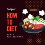 すき焼きはカロリーは高いがやせる!ダイエット成功の方法と、おすすめのすき焼き食材。
