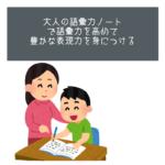 齋藤孝「大人の語彙力ノート」で語彙力を高めて豊かな表現力を身につける!