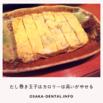 だし巻き玉子はカロリーは高いがやせる。だし巻き玉子の栄養成分と、大阪の名店でおいしくダイエット!