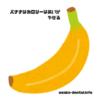 バナナはカロリーは高いがやせる。バナナにはダイエットに効果的な栄養が含まれています!
