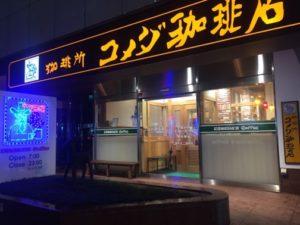 【コメダ珈琲】カロリーの高いカツパンでダイエット!カツパンのレビュー、感想