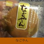 名古屋のお土産の定番なごやんはカロリーは高いがやせる。おやつのダイエット効果。