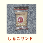 しるこサンドはカロリーは高いがやせる。amazonでも簡単に買える名古屋名物でかんたんダイエット。