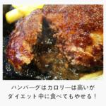 ハンバーグはカロリーは高いがダイエット中に食べてもやせる!牛肉には幸せホルモンを出す効果もあります!