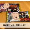 【感想】海老蔵サンダーが超おいしい!ブラックサンダー新ラインナップ!