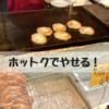 ホットクはカロリーが高いがダイエット中に食べてもやせる!おすすめの食べ方と大阪のコリアタウンおすすめの韓国料理のお店。