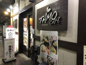 ホットクはカロリーが高いがやせる!大阪のオススメの韓国料理のおみせ。