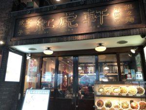 紅虎軒。周防町通り沿いのおいしい中華料理屋。