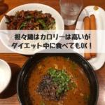 担々麺はカロリーは高いがダイエット中に食べてもOK!