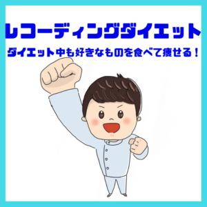 レコーディングダイエット継続中!