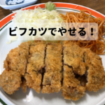 ビフカツはカロリーは高いがダイエット中に食べてもやせる!大阪で揚げ物がおいしい定食屋を見つけてきた!