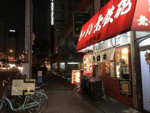 大阪の今宮戎に店舗を構える、無鉄砲大阪店。