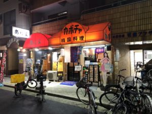 大阪日本橋で豚足を食べてきたよ!