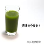 【青汁】カロリーの高い食事をしながら痩せるダイエット!