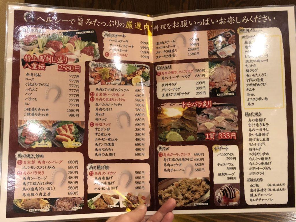 帝人ビル横の居酒屋馬王のメニュー表