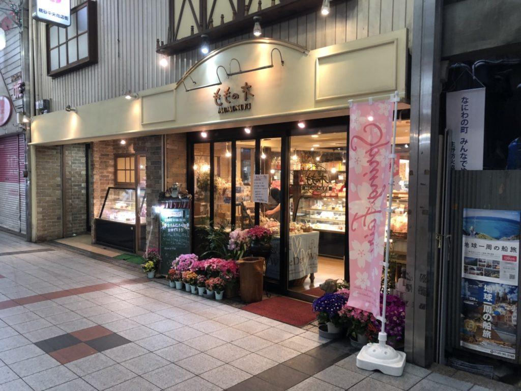 大阪の桃谷商店街の人気ケーキ店【ももの木】