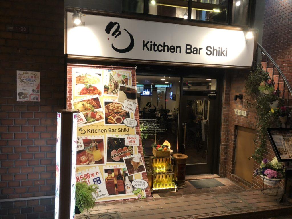 谷町9丁目、Kitchen Bar Shiki