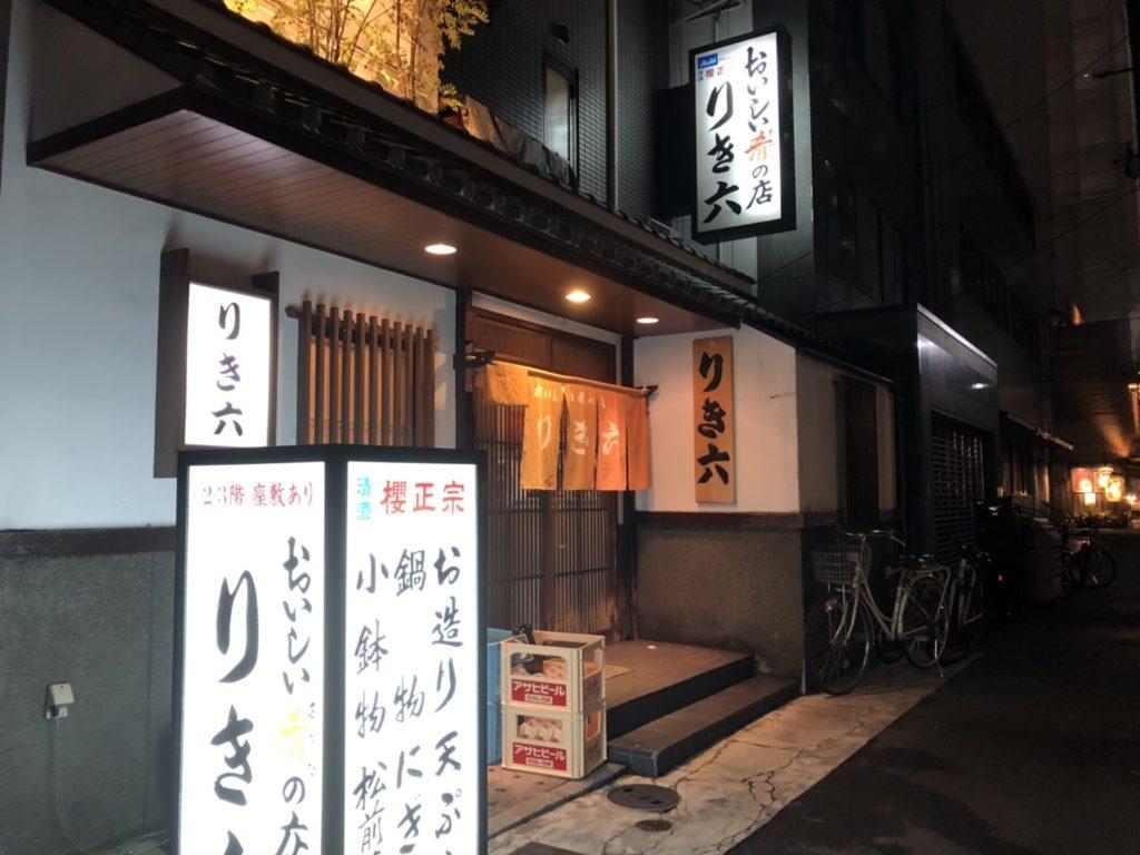 上本町の割烹料理「りき六」