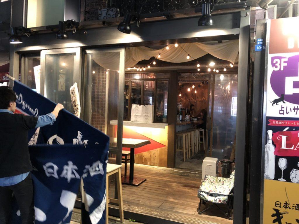 心斎橋日本酒酒屋キャンプは、準備中でした!