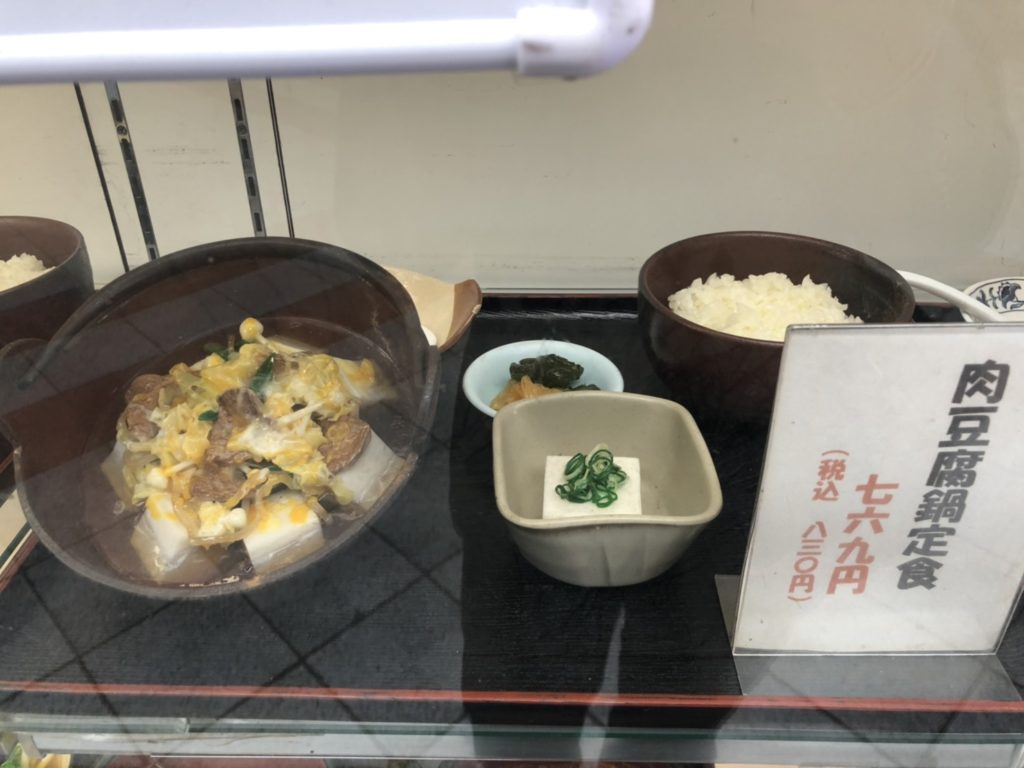ぎんたんぽの肉豆腐定食