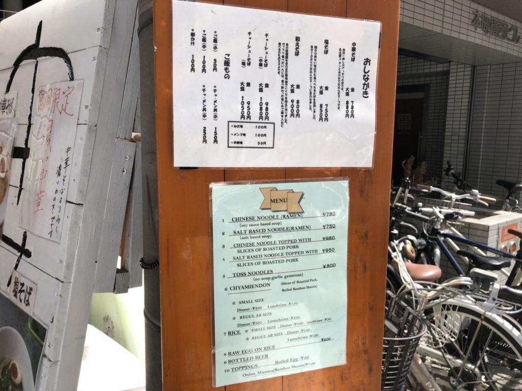 大阪本町の麺屋 はなぶさのメニュー