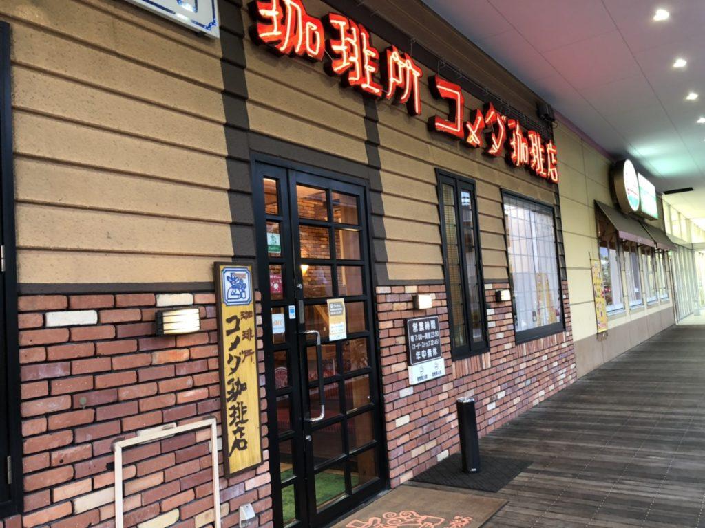 コメダ珈琲でシロノワールを食べてきた!!