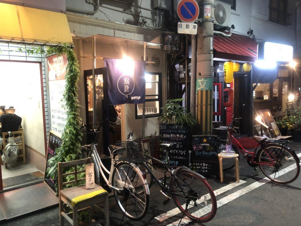 【食レポ】大阪上本町の「カタクチ」の外