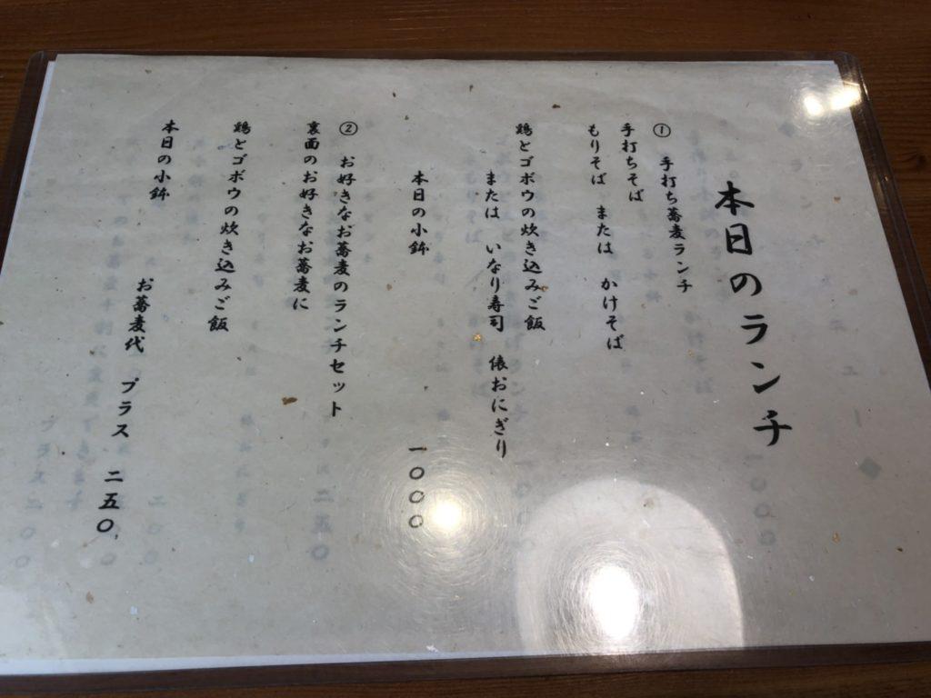 「蕎麦切り 晴」のメニュー