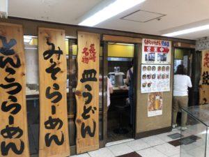 新梅田食道街のしんきょうの外観