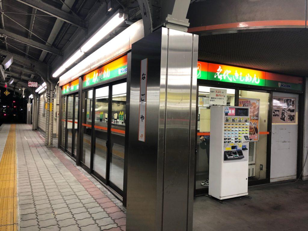 名古屋駅の名代きしめん