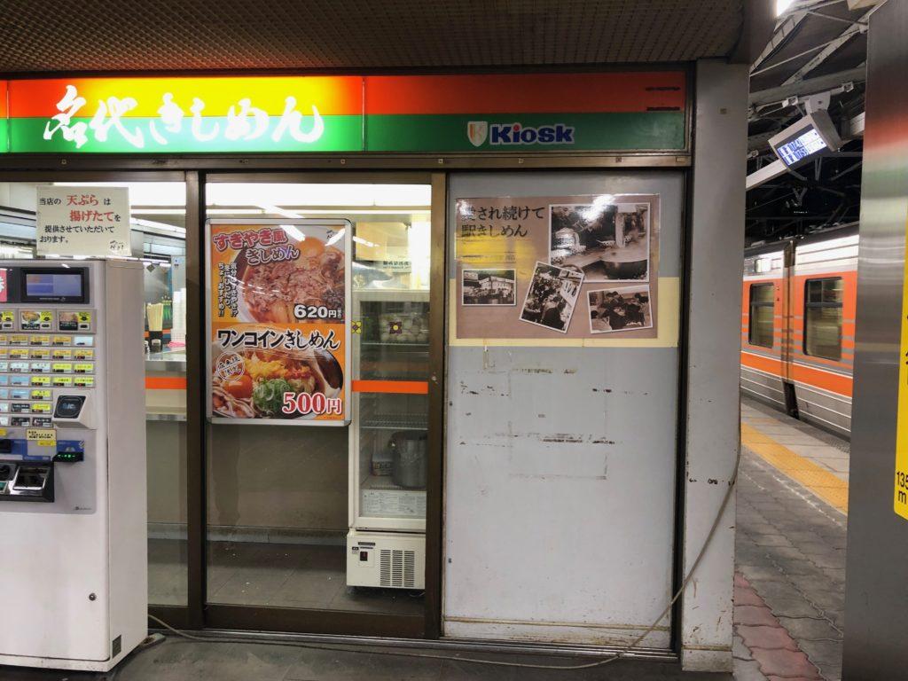 名古屋駅の名代きしめんの券売機