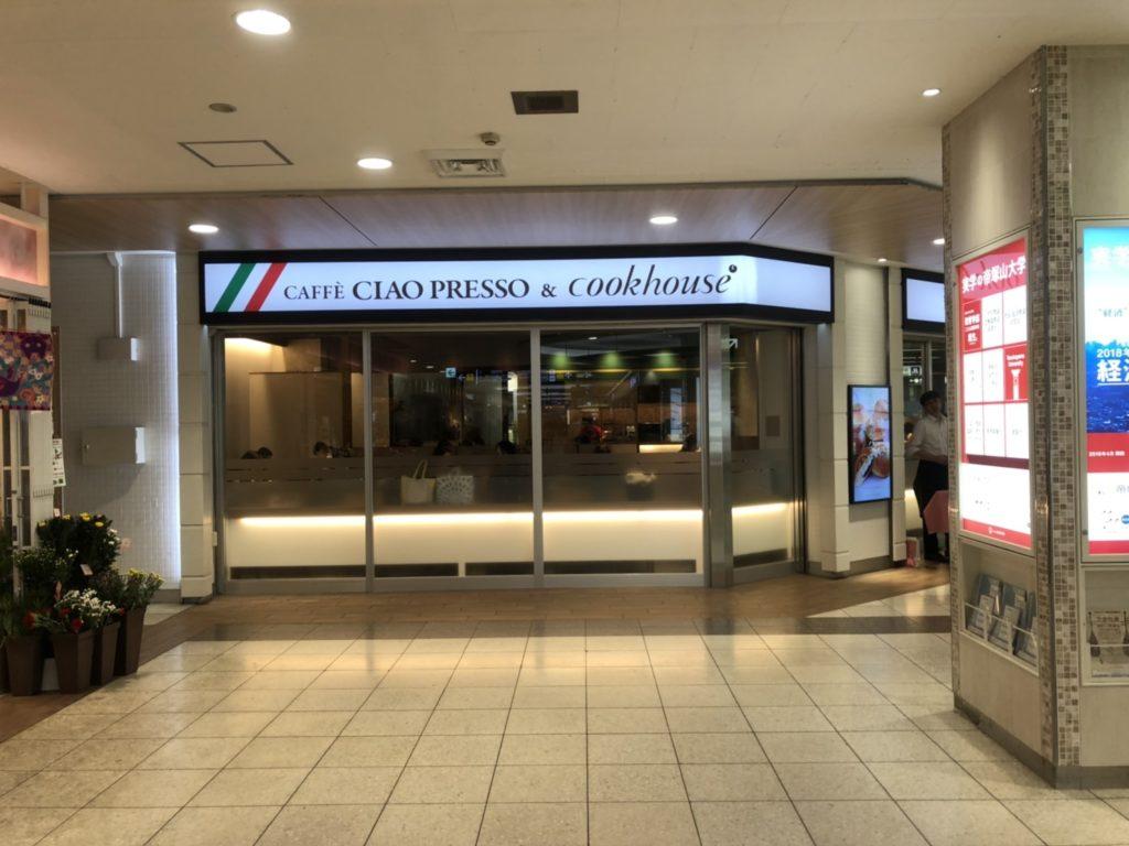 地下鉄谷町9丁目の地下街にciao pressoとパン屋さんのcookhouseができたよ!