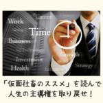 【書評】小玉歩さんの「仮面社畜のススメ」会社を利用して人生の主導権を取り戻せ!