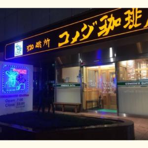 【コメダ珈琲】カロリーの高いカツパンでダイエット!