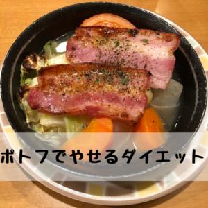 ポトフはカロリーは高いがダイエット中に食べてもやせる!旬の野菜をおいしく食べるオリジナルレシピ!!