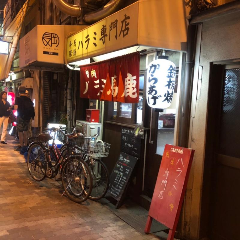 【ハラミ】カロリーの高い食事をしながらダイエット!大阪のハラミ専門店「ハラミ馬鹿」にいってきたよ!^^