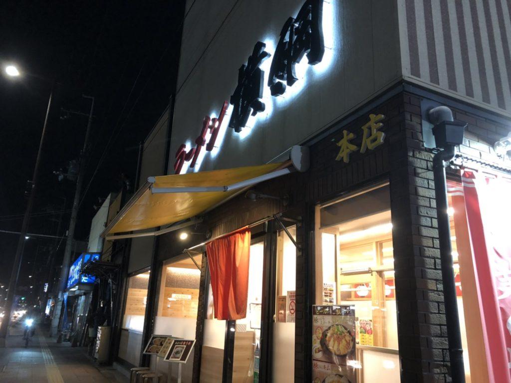 ラーメン横綱 吉祥院店の外観写真