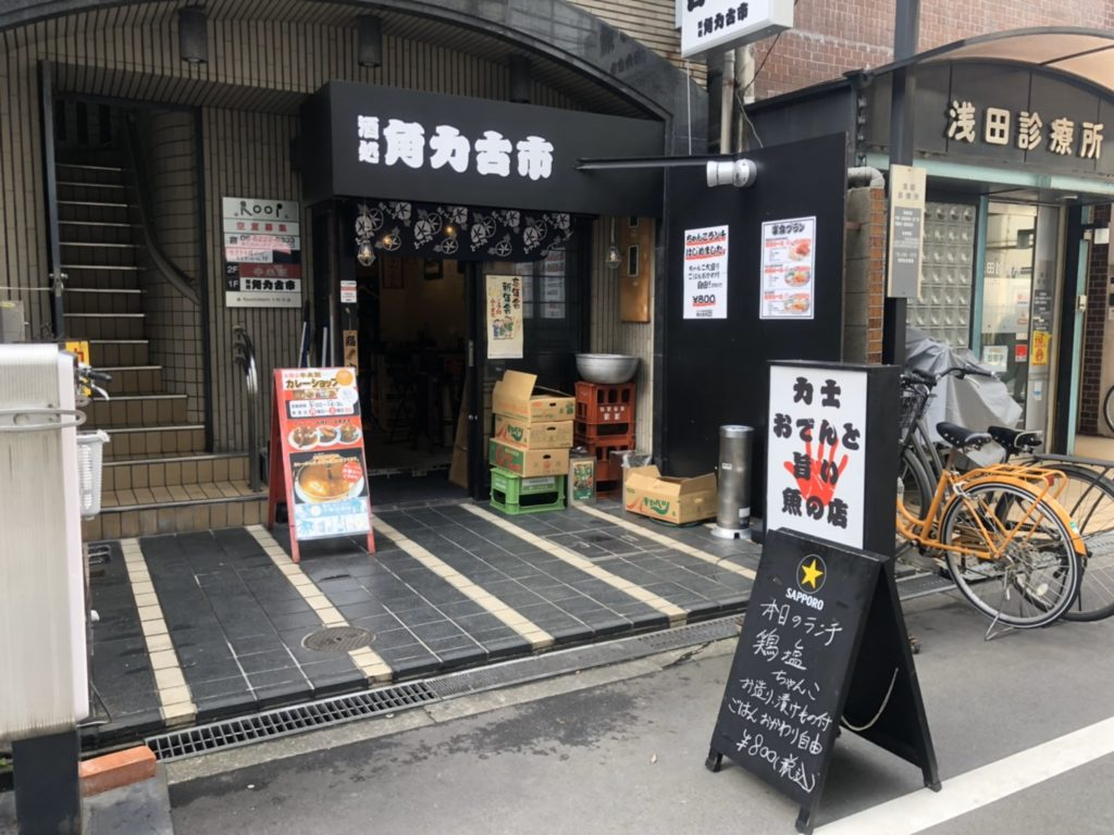 海鮮居酒屋【角力古市】堺筋本町店